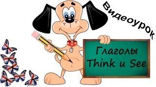 Видеоурок по английскому языку: Глаголы Think и See в Present Simple и Present Continuous