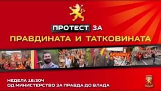 #Протест #ЗаМакедонија Недела, 03.12.2017 година. во 16:30 часот пред Министерството за правда!