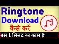 Ringtone download kaise kare ? Mobile se ringtone kaise download karen