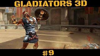 Гладиаторы 3 D - 7 тысяч славы и приятные призы.#9