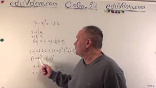 тесты ГИА / ОГЭ 2015 онлайн - 8 класс - найти корень уравнения