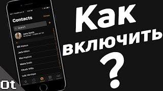 iOS 11 ТЁМНАЯ ТЕМА! Как включить Dark Mode на iPhone и iPad?
