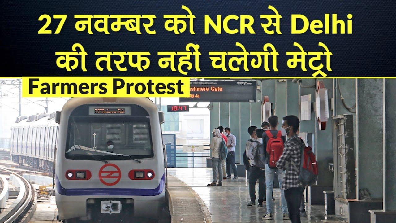 Delhi Metro Update: Farmers Protest के कारण आज केवल Delhi से NCR की तरफ चलेगी मेट्रो- Watch Video