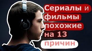 Сериалы и фильмы похожие на 13 ПРИЧИН ПОЧЕМУ