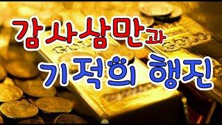 """문은식의 옥탑방 이야기 시즌2-159회 : """"…"""