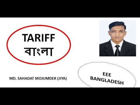 Tariff Bangla Tutorial