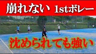 【沈められても、強い!】テニス バランスの良いファーストボレーの基本