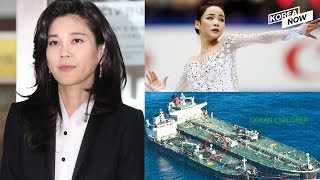 Police investigates Samsung heiress' alleged use of propofol, U.S. sanctions, Figure skating