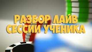 Разбор тяжелой Лайв сессии ученика. Школа покера Smart -Poker.ru