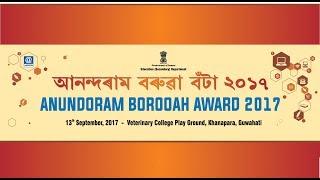 anundoram-borooah-award-scheme-17-by-sri-sarbananda-sonowal-hon-ble-cm-of-assam