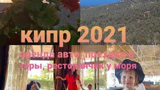 Кипр 2021 чуть не застряли в горах аренда авто ресторанчик на берегу закат