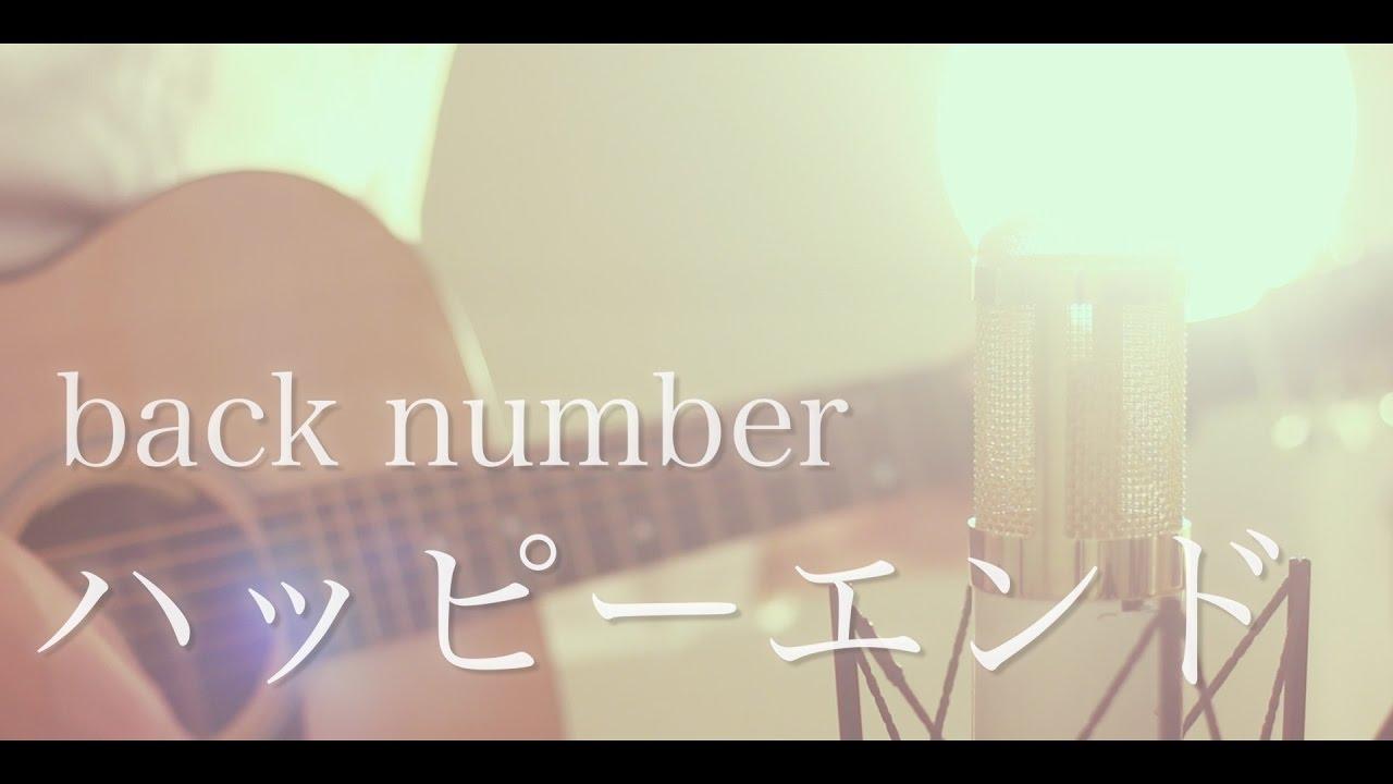 ハッピー back エンド number
