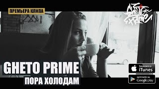 Ghetto Prime - Пора холодам
