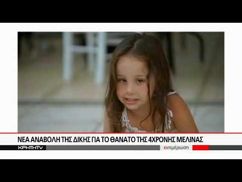 Νεα αναβολη της δίκης για το θάνατο της 4χρόνης Μελίνας