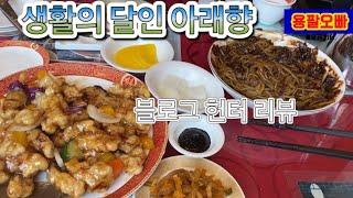 이촌역 맛집, 생활의 달인 아래향 리뷰 (블로그 헌터) 용팔오빠! 구독x좋아요x