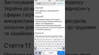 Нові Кодекси України