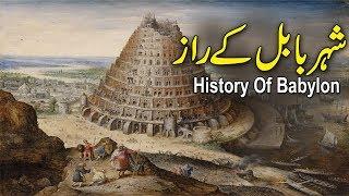History Of Babylon City ! Shehar Babul Ke  Raaz ! Documentry Urdu/Hindi