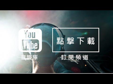 YouTube音樂庫 無版權音樂 免費背景音樂下載
