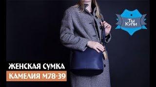 Женская сумка через плечо из кожзама Камелия М78-39 купить в Украине. Обзор
