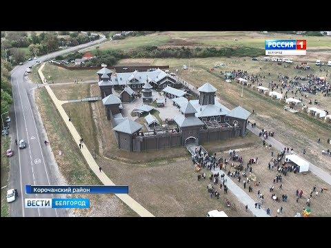 В Корочанском районе открыли город-крепость Яблонов