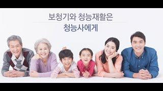 1. 청능사 홍보 영상