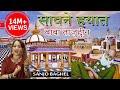 Download Sawan-e-Hayat Baba Tajuddin Ka Full Waqiya   Sanjo Baghel   Hina   Islamic Song   Bismillah MP3 song and Music Video