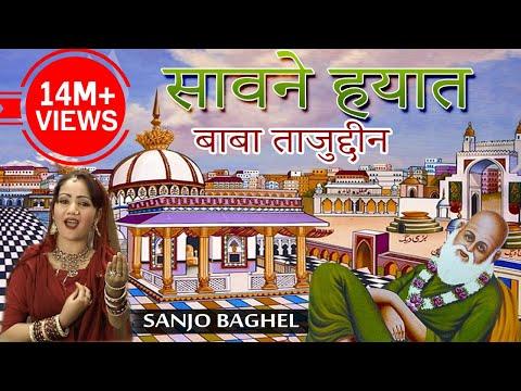 सावन-ए-हयात बाबा ताजुद्दीन का फुल वाक़्या | Sanjo Baghel | Hina | Islamic Song | Bismillah