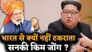 PM Modi से क्यों नहीं उलझता सनकी Kim Jong UN