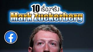 10 เรื่องจริง มาร์ก ซักเคอร์เบิร์ก (Mark Zuckerberg) ที่คุณอาจไม่เคยรู้ ~ LUPAS