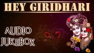 Hey Giridhari | হে  গিরিধারী | Bangla Krishna Bhajan | Bangla Bhakti Songs 2017 | JUKEBOX