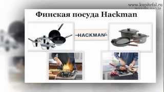 Kupitefal.ru - интернет магазин Посуда и аксессуары для кухни(Каталог товаров 2013 - кухонная посуда и утварь которую Вы можете купить в магазине посуды http://kupitefal.ru/ с доста..., 2013-03-31T16:32:06.000Z)