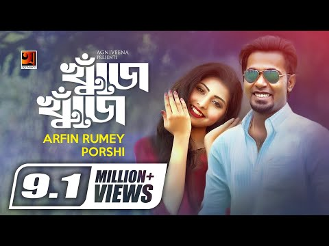 Khuje Khuje | Arfin Rumey & Porshi | New Bangla Song 2019 | Official Lyrical Video |☢ EXCLUSIVE ☢