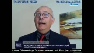 Смотреть видео Легализация криптовалют в России ТВ новости Санкт-Петербург Ванкоин Биткоин Лайткоин Этериум Монеро онлайн