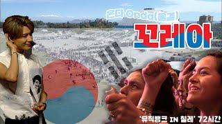 [뭉클한 주말 #45]  세계로 나아가는 K-POP 물결 | 온다 Onda 꼬레아- 뮤직뱅크 인 칠레 72시…