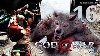 God Of War (2018) Прохождение #16: Два оборотня