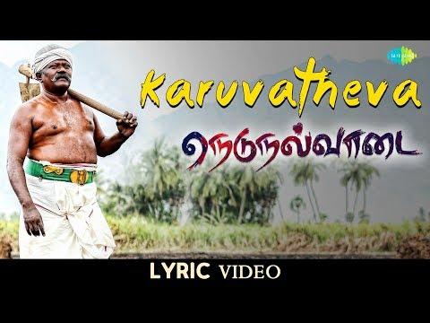 Karuvatheva - Lyric Video | Vairamuthu |...