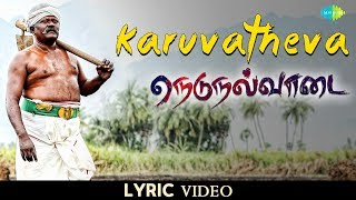 Karuvatheva Lyric | Vairamuthu | Jose Franklin | Selvakannan | நெடுநல்வாடை | Tamil | HD Song