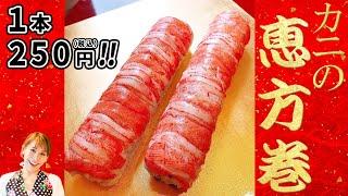 【1本250円!!の恵方巻】かに棒寿司/みきママ