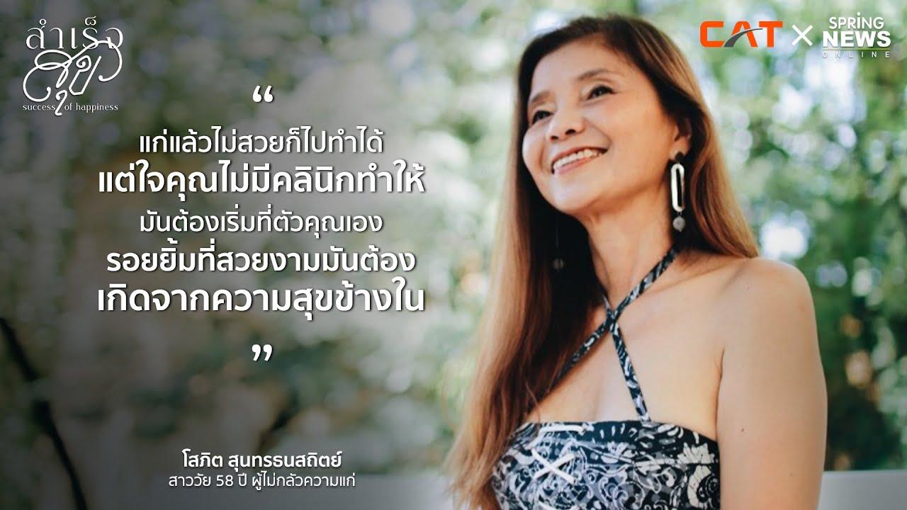 ความสุขของหญิงผู้ไม่กลัวความแก่ | สำเร็จสุข