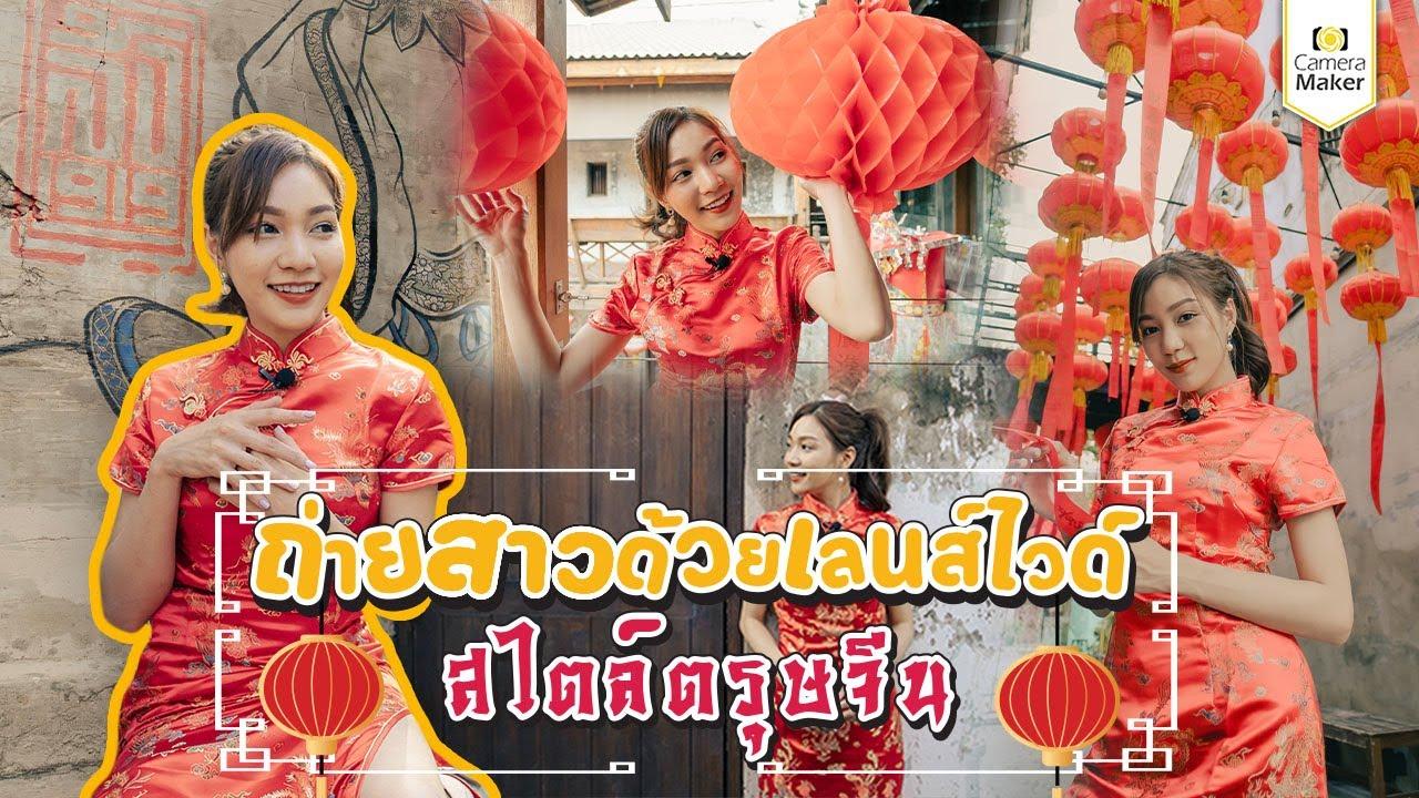 Vlog เดินเที่ยวถ่ายรูป : ถ่ายรูปสาวด้วยเลนส์ไวด์ สไตล์ตรุษจีน กับเลนส์ Samyang AF 14mm f2.8