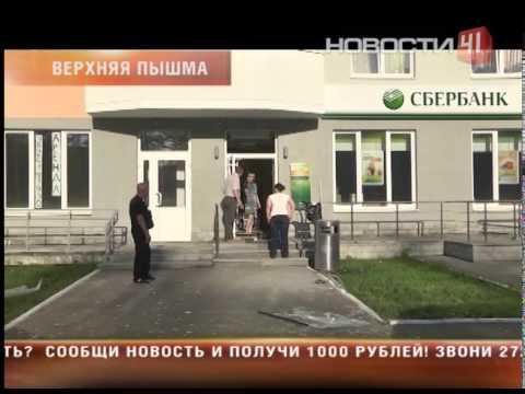 Банкомат «Сбербанка» взорвали