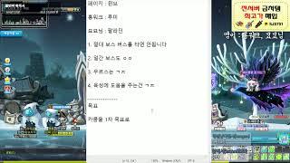 [메이플스토리] 리부트에서 펜살로 카룻잡기 파티원 소개