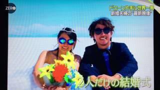 ドローン片手に世界一周 新婚夫婦の最新映像 「ZERO」News Japan