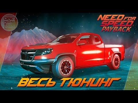 Need For Speed: Payback (2017) - Chevrolet Colorado ZR2 - Шустрый парень из села / Весь тюнинг