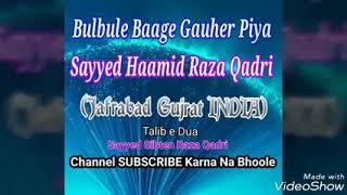 Chah leta jo muhammed ka nawasa paani By Sayyed Hamid Raza