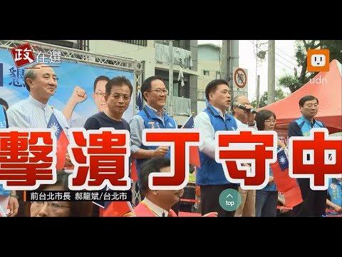 郝龍斌口誤~擊潰丁守中! - YouTube