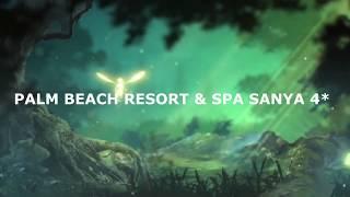 PALM BEACH RESORT & SPA 4* (Китай/ Хайнань)    ☎ (4242) 316-000,