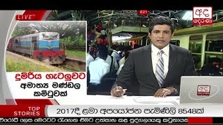 Ada Derana Prime Time News Bulletin 06.55 pm - 2017.12.12