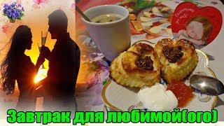 Романтический завтрак или ужин на День Святого Валентина 'Сырники для любимой(ого)'