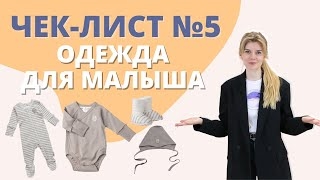 Чек лист товаров для новорожденных: Одежда для малыша